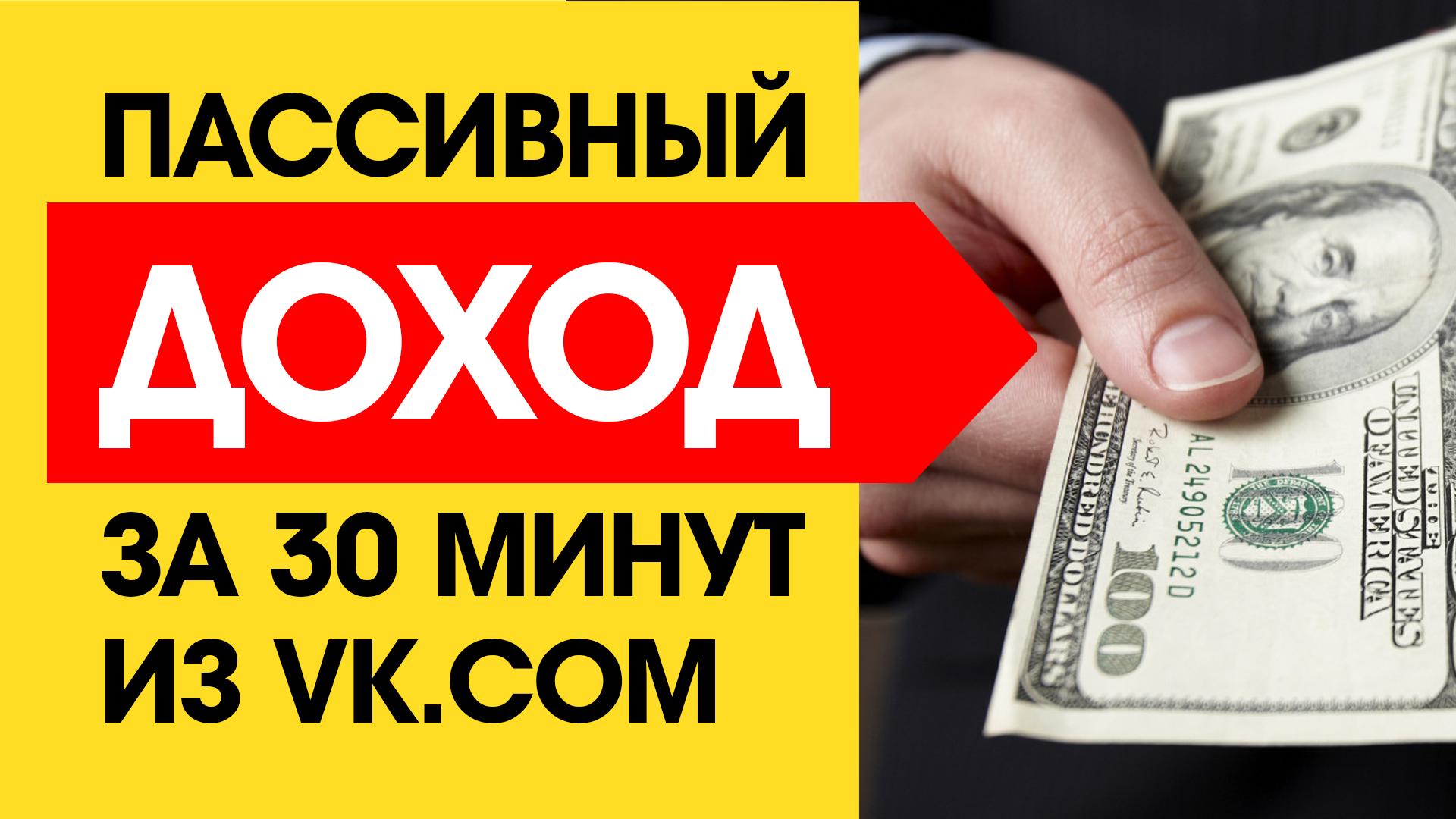 Как в интернет заработать пассивный доход прогноз на спорт vk