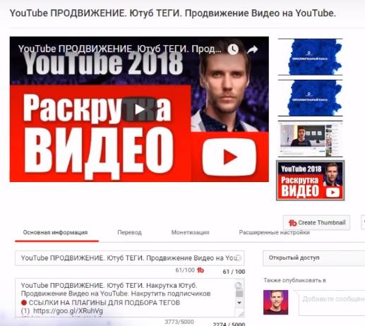 теги youtube (12)