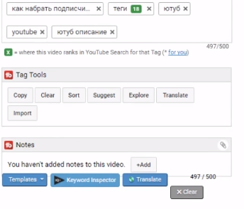 теги youtube (14)