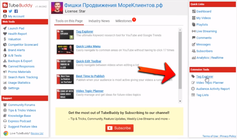 теги youtube (2)
