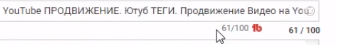 теги youtube (20)