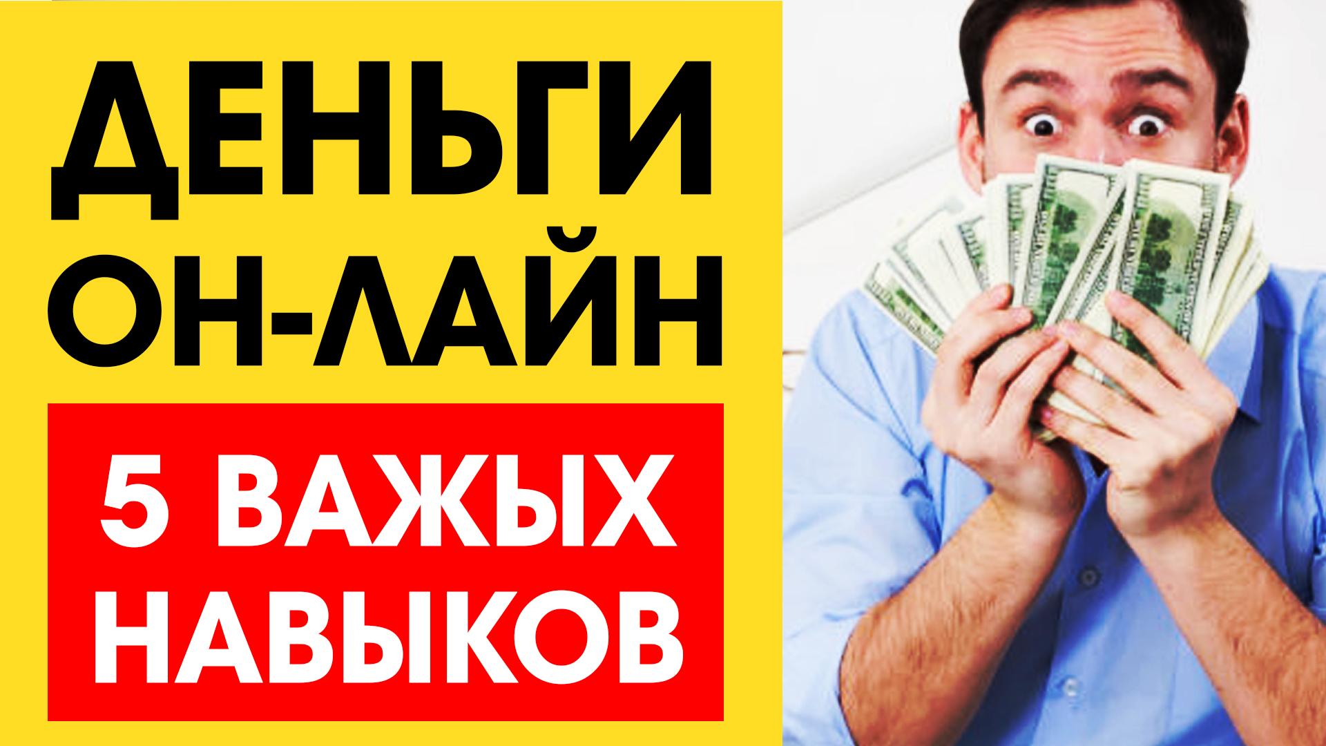 зарабатывать деньги в интернете