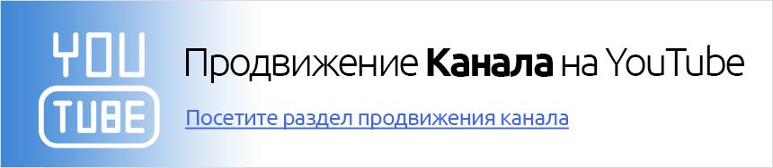 youtube-продвижение-канала