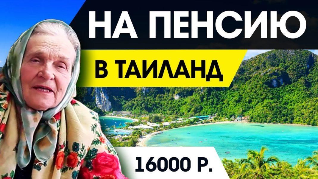 На 16,000 ₽ ВЫЖИТЬ в ТАИЛАНДЕ? Эксперимент! Расходы на жизнь ТАЙЛАНД 2019