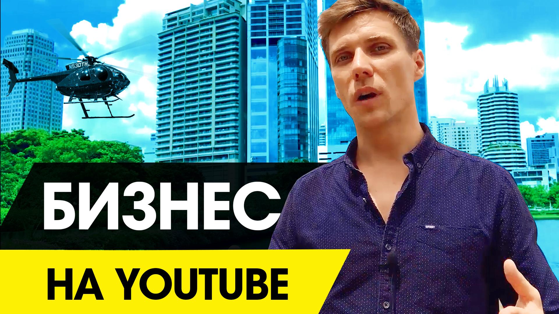 бизнес youtube