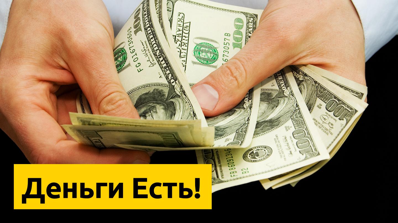 деньги-есть