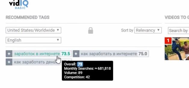 раскрутка-ютуб-VidIQ (18)