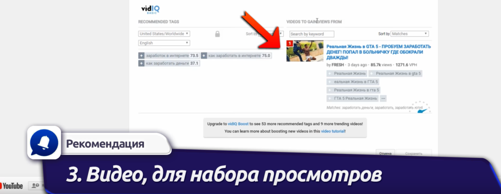 раскрутка-ютуб-VidIQ (19)