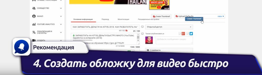 раскрутка-ютуб-VidIQ (21)