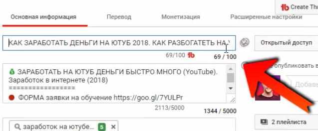 раскрутка-ютуб-VidIQ (32)