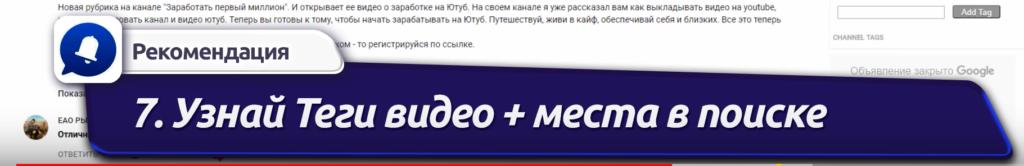 раскрутка-ютуб-VidIQ (38)