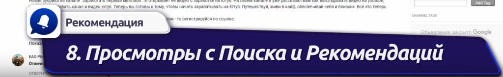 раскрутка-ютуб-VidIQ (41)