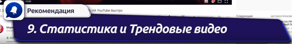 раскрутка-ютуб-VidIQ (44)