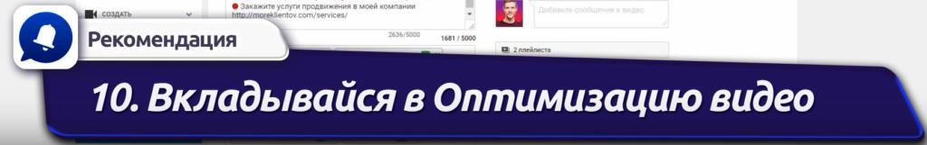 раскрутка-ютуб-VidIQ (48)