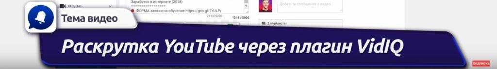 2-раскрутка-ютуб-VidIQ
