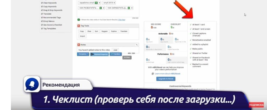 3-раскрутка-ютуб-VidIQ
