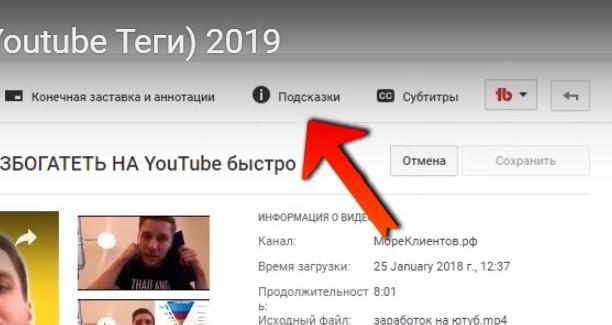 5-раскрутка-ютуб-VidIQ