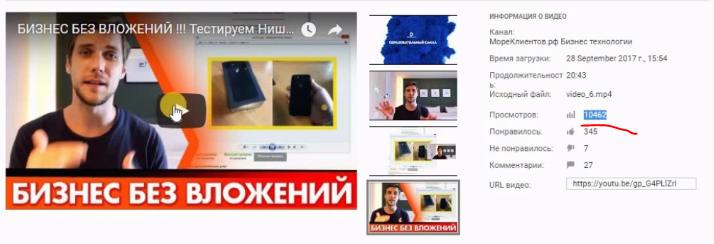 YouTube ПРОДВИЖЕНИЕ (10)
