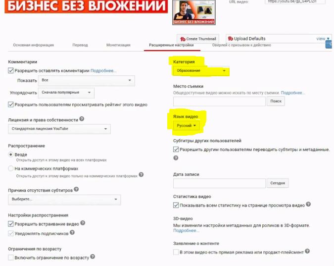 YouTube-ПРОДВИЖЕНИЕ_006