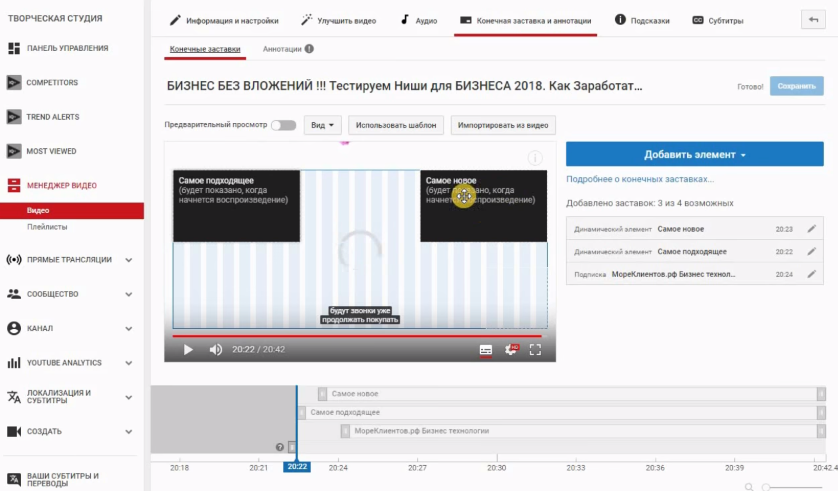 YouTube-ПРОДВИЖЕНИЕ_007