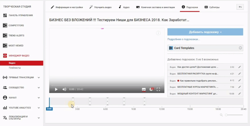 YouTube-ПРОДВИЖЕНИЕ_008