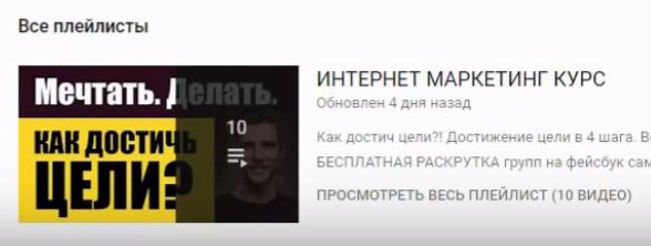 YouTube-ПРОДВИЖЕНИЕ_010