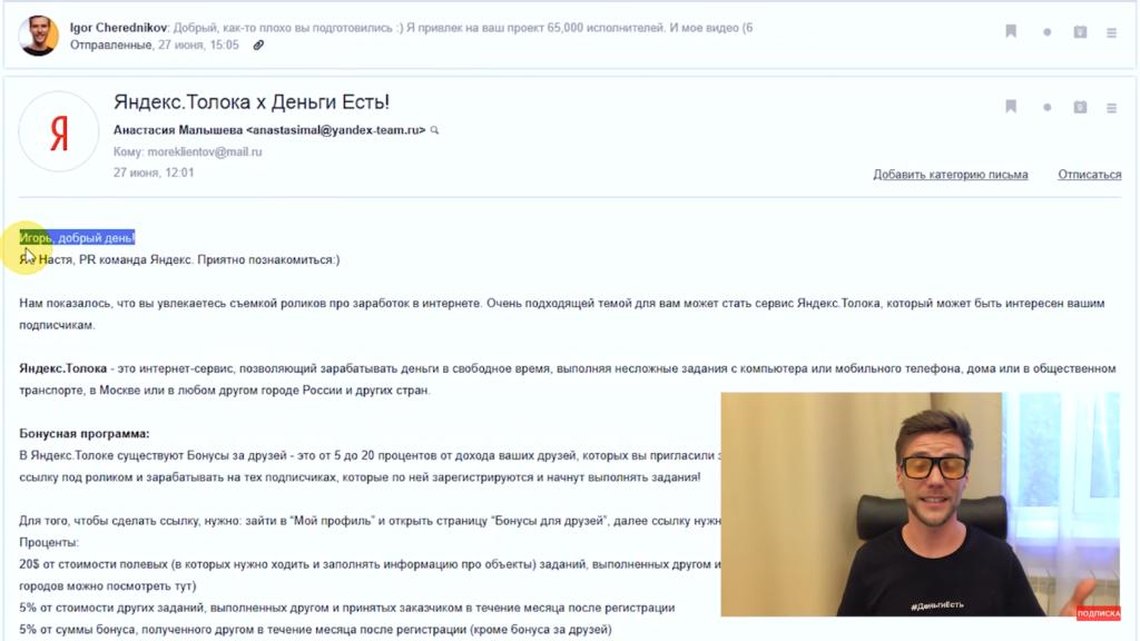 Работа в Яндекс Толока РАЗОБЛАЧЕНИЕ (16)