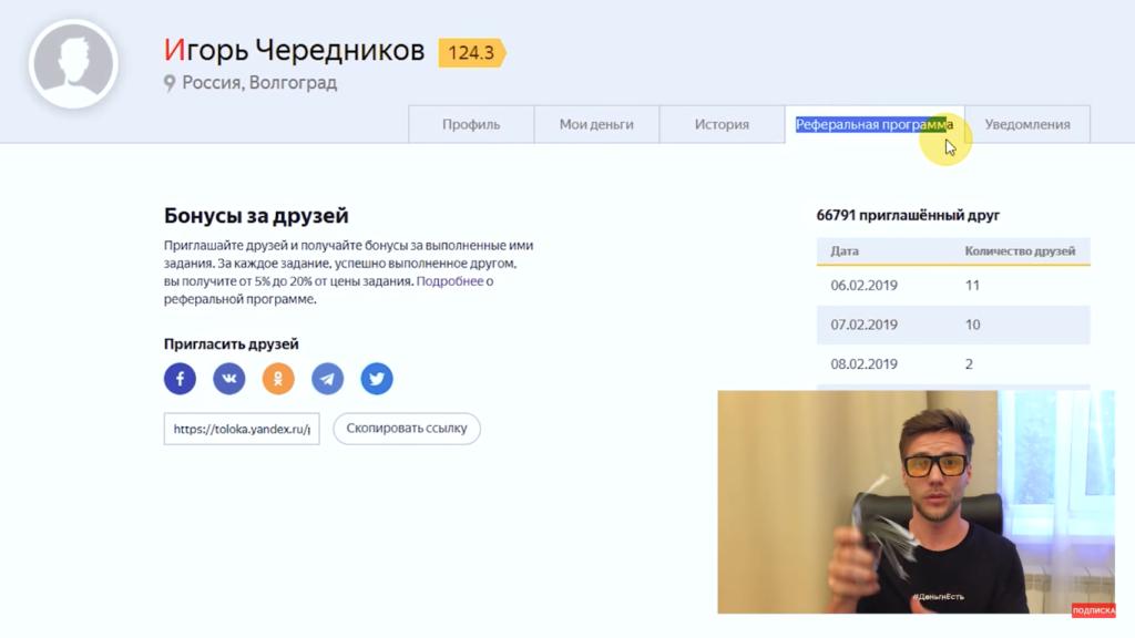 Работа в Яндекс Толока РАЗОБЛАЧЕНИЕ (18)