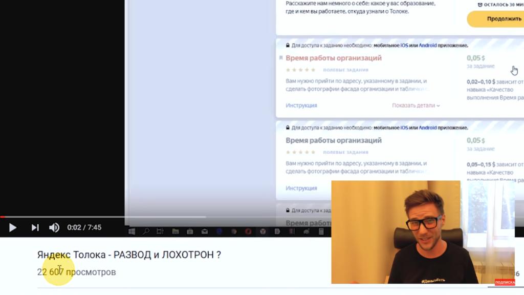 Работа в Яндекс Толока РАЗОБЛАЧЕНИЕ (2)