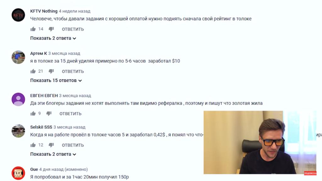 Работа в Яндекс Толока РАЗОБЛАЧЕНИЕ (5)