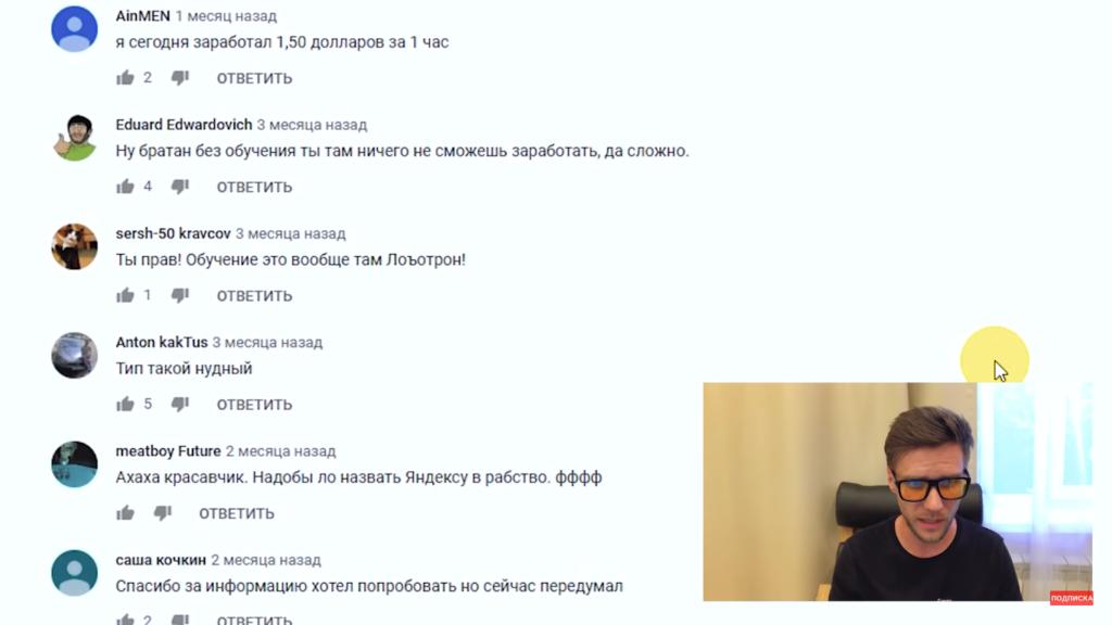 Работа в Яндекс Толока РАЗОБЛАЧЕНИЕ (6)