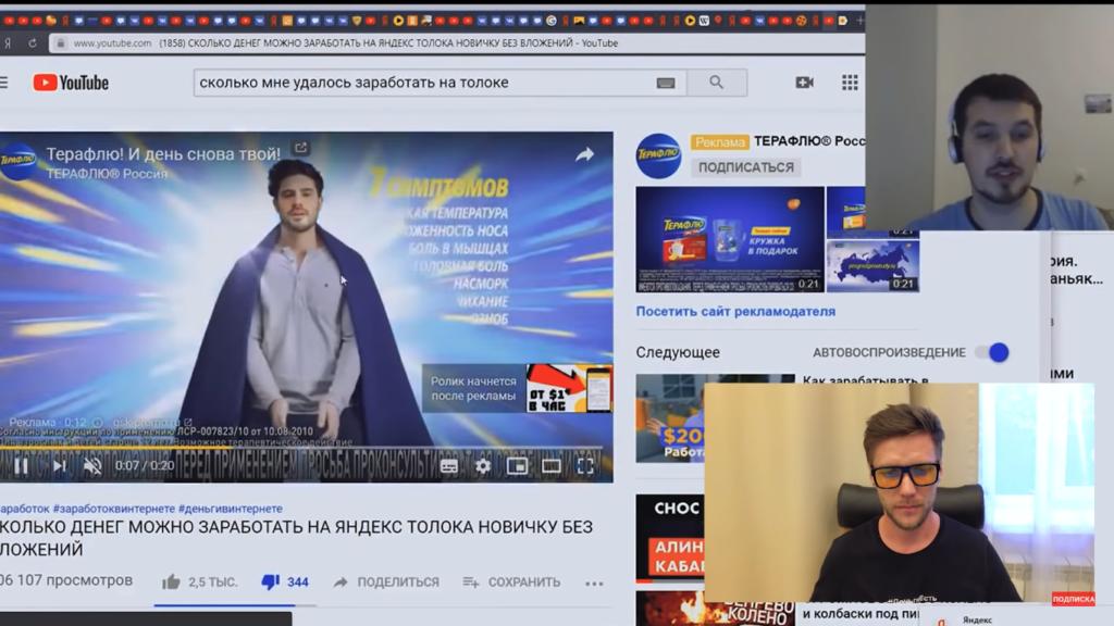 Работа в Яндекс Толока РАЗОБЛАЧЕНИЕ (9)