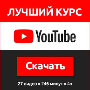 Деньги Есть! - Курс Раскрутка YouTube 2019